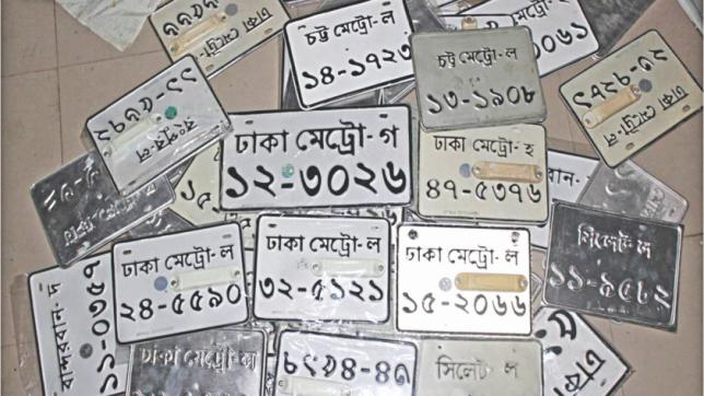 Motorcycle Number Plate Size In Bangladesh